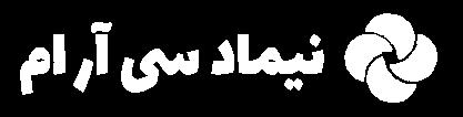 نیماد سی آر ام